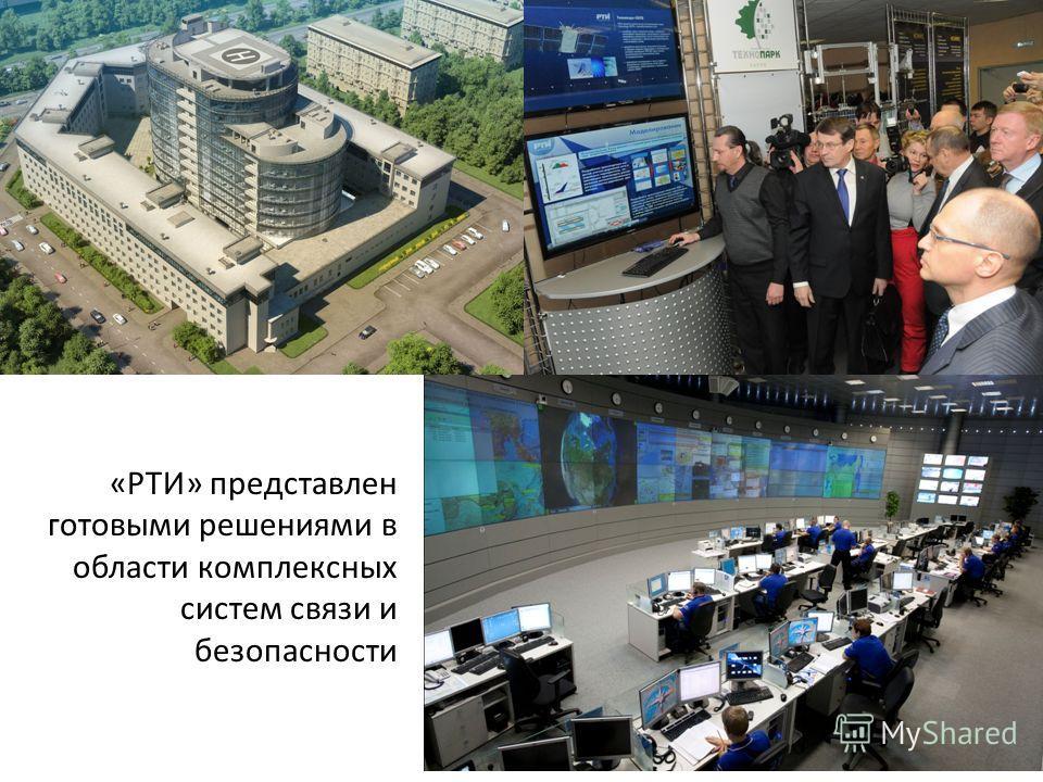 «РТИ» представлен готовыми решениями в области комплексных систем связи и безопасности