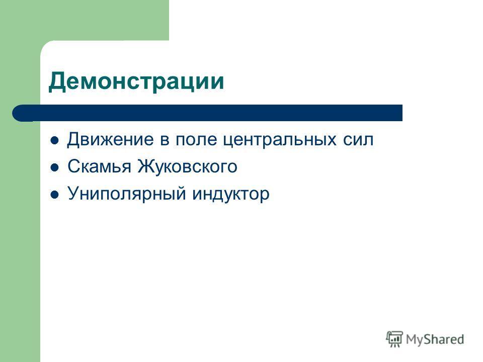 Демонстрации Движение в поле центральных сил Скамья Жуковского Униполярный индуктор