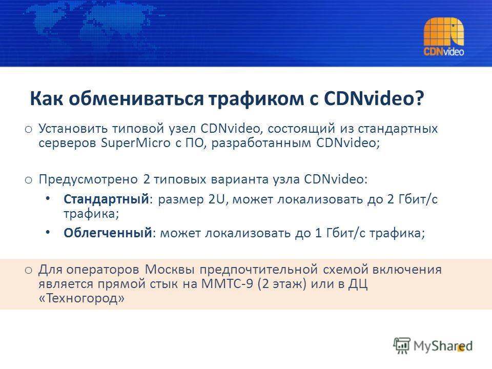 Как обмениваться трафиком с CDNvideo? o Установить типовой узел CDNvideo, состоящий из стандартных серверов SuperMicro с ПО, разработанным CDNvideo; o Предусмотрено 2 типовых варианта узла CDNvideo: Стандартный: размер 2U, может локализовать до 2 Гби