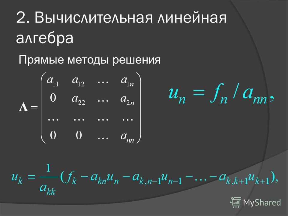 2. Вычислительная линейная алгебра Прямые методы решения