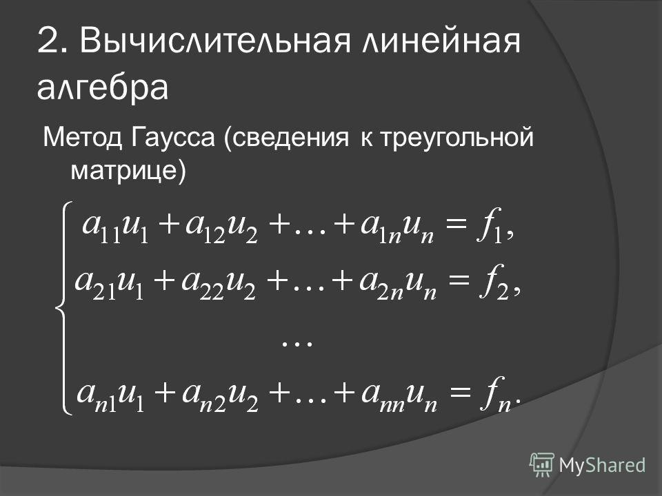2. Вычислительная линейная алгебра Метод Гаусса (сведения к треугольной матрице)