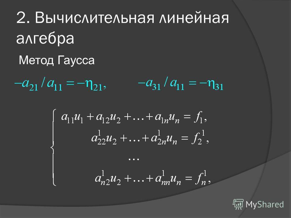 2. Вычислительная линейная алгебра Метод Гаусса