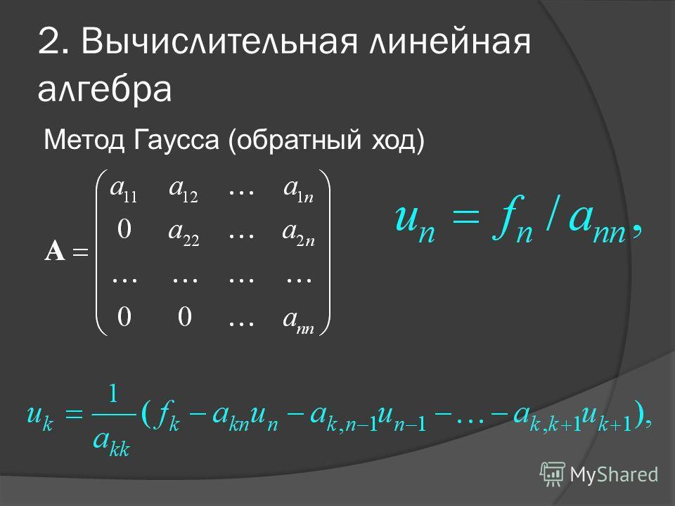 2. Вычислительная линейная алгебра Метод Гаусса (обратный ход)