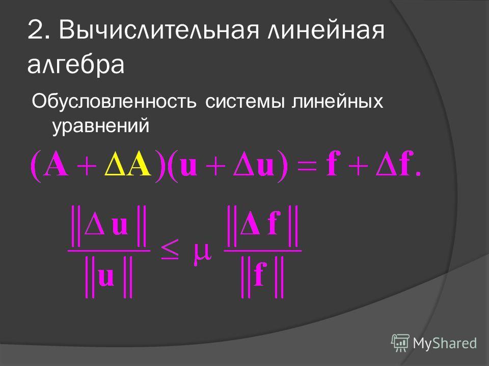 2. Вычислительная линейная алгебра Обусловленность системы линейных уравнений