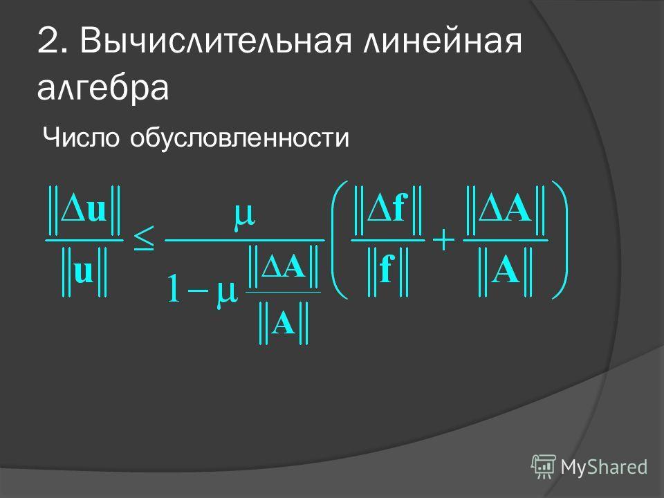2. Вычислительная линейная алгебра Число обусловленности