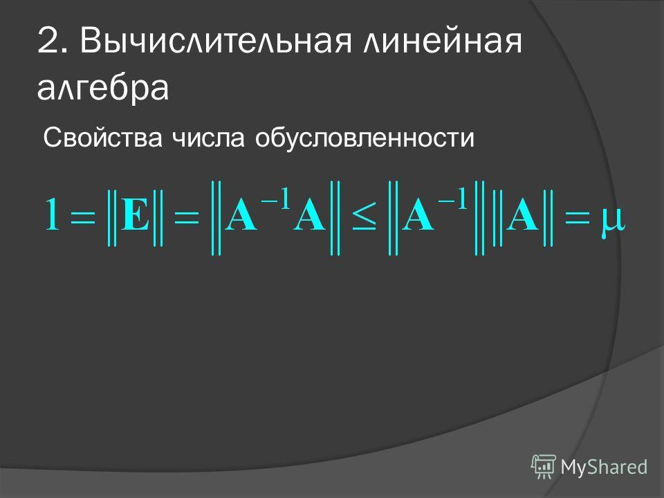 2. Вычислительная линейная алгебра Свойства числа обусловленности