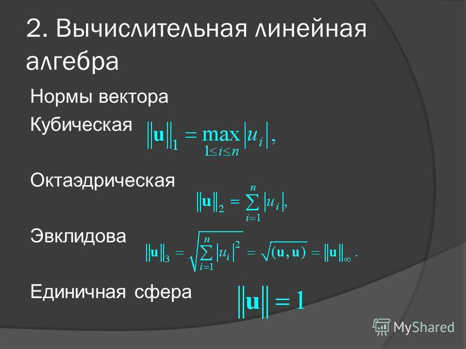 2. Вычислительная линейная алгебра Нормы вектора Кубическая Октаэдрическая Эвклидова Единичная сфера