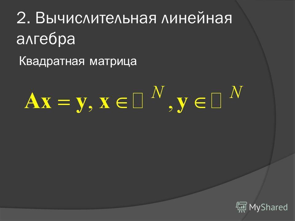 2. Вычислительная линейная алгебра Квадратная матрица