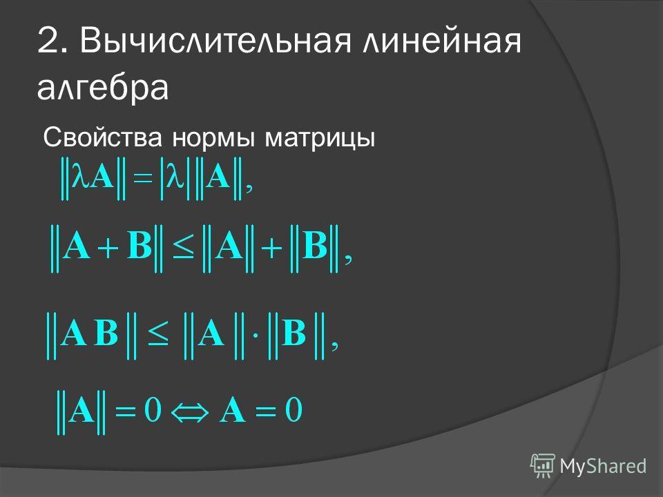 2. Вычислительная линейная алгебра Свойства нормы матрицы