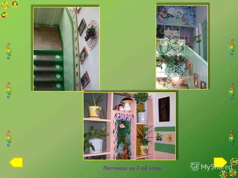 Лестница на 2- ой этаж