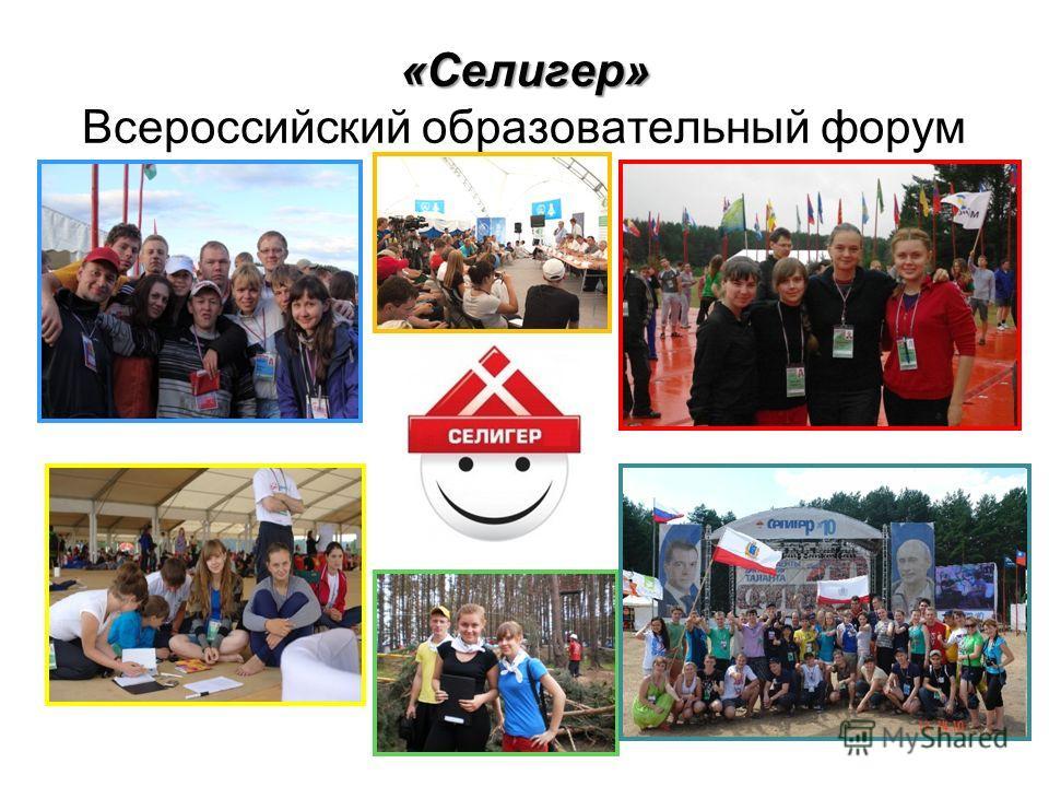 «Селигер» «Селигер» Всероссийский образовательный форум