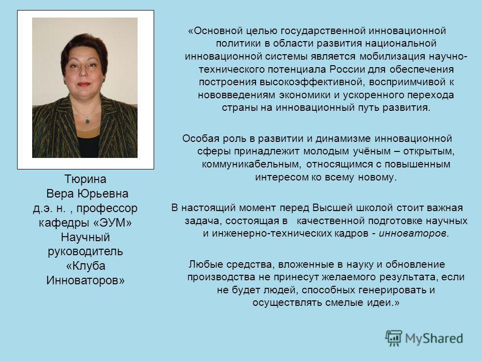 «Основной целью государственной инновационной политики в области развития национальной инновационной системы является мобилизация научно- технического потенциала России для обеспечения построения высокоэффективной, восприимчивой к нововведениям эконо