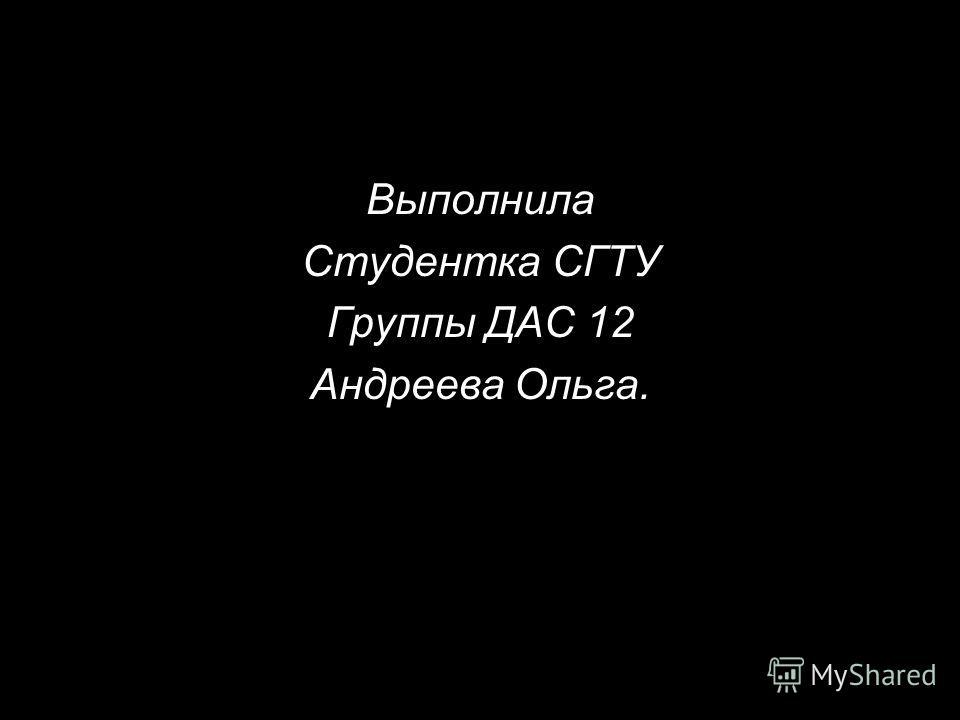 Выполнила Студентка СГТУ Группы ДАС 12 Андреева Ольга.