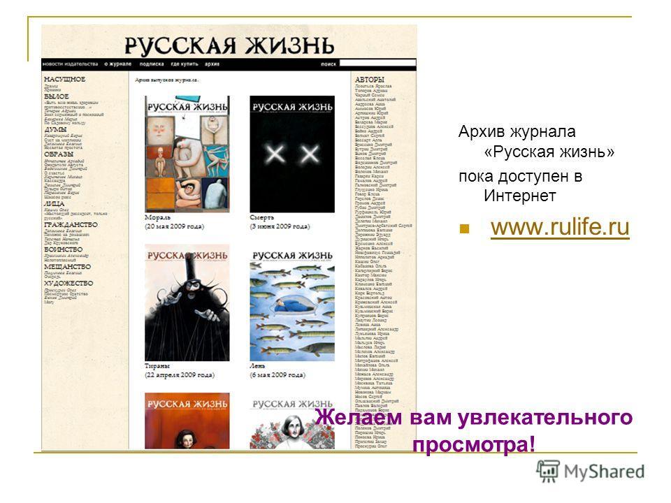 Архив журнала «Русская жизнь» пока доступен в Интернет www.rulife.ru Желаем вам увлекательного просмотра!