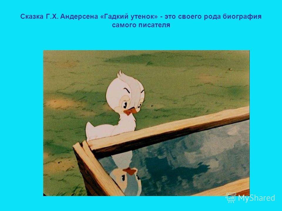 Сказка Г.Х. Андерсена «Гадкий утенок» - это своего рода биография самого писателя