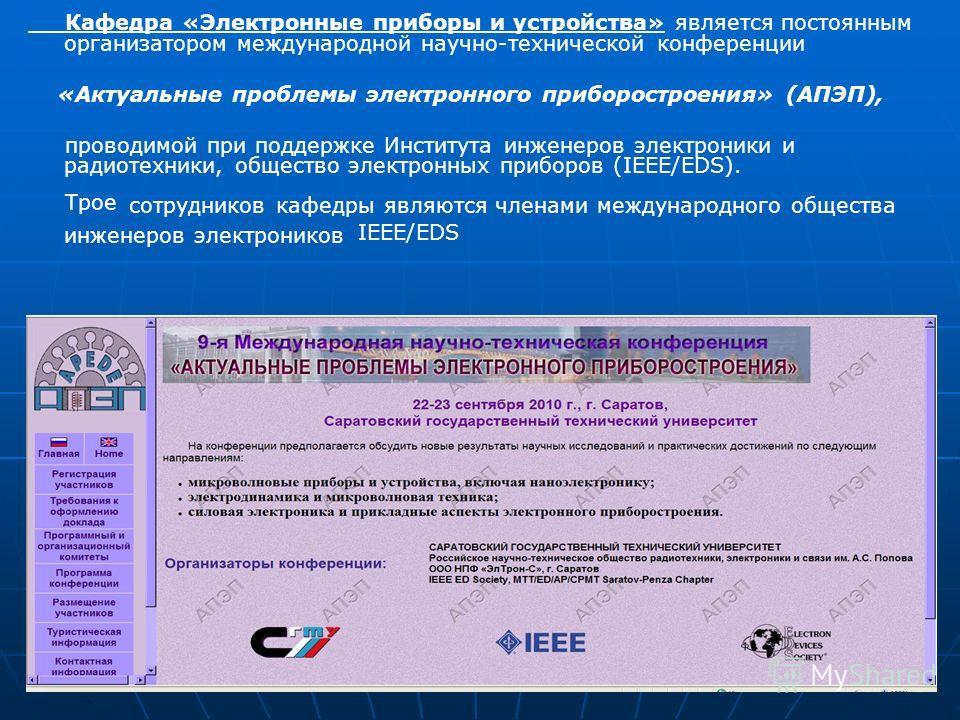 Кафедра «Электронные приборы и устройства» является постоянным организатором международной научно-технической конференции «Актуальные проблемы электронного приборостроения» (АПЭП), проводимой при поддержке Института инженеров электроники и радиотехни