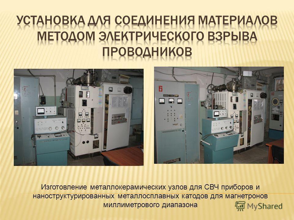 Изготовление металлокерамических узлов для СВЧ приборов и наноструктурированных металлосплавных катодов для магнетронов миллиметрового диапазона