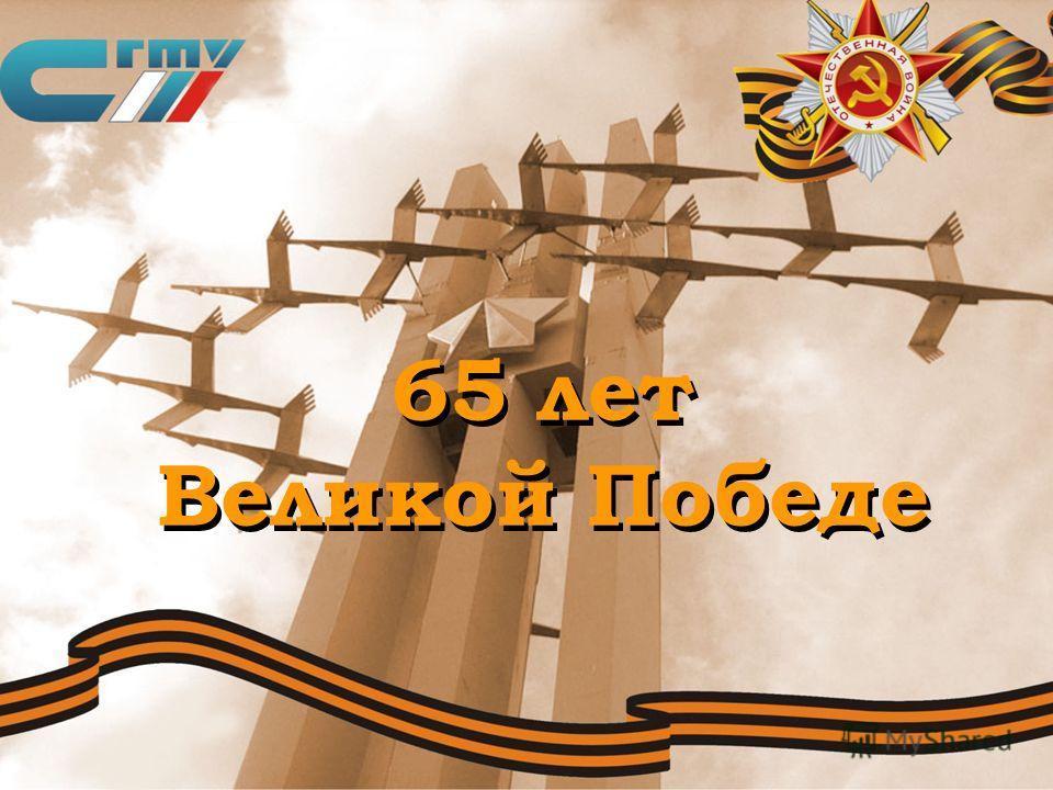 65 лет Великой Победе
