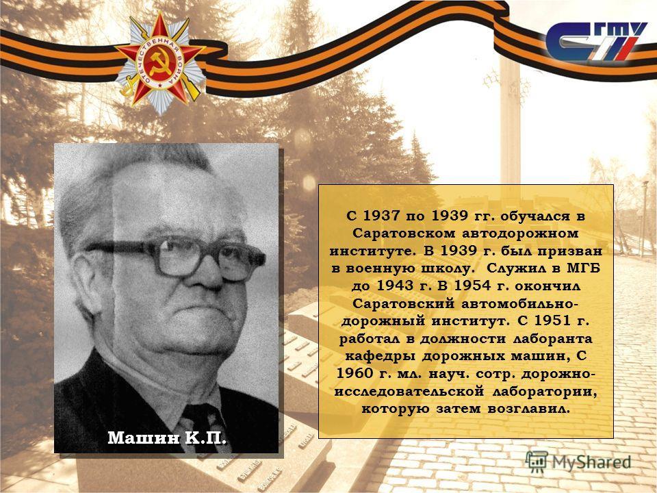 С 1937 по 1939 гг. обучался в Саратовском автодорожном институте. В 1939 г. был призван в военную школу. Служил в МГБ до 1943 г. В 1954 г. окончил Саратовский автомобильно- дорожный институт. С 1951 г. работал в должности лаборанта кафедры дорожных м