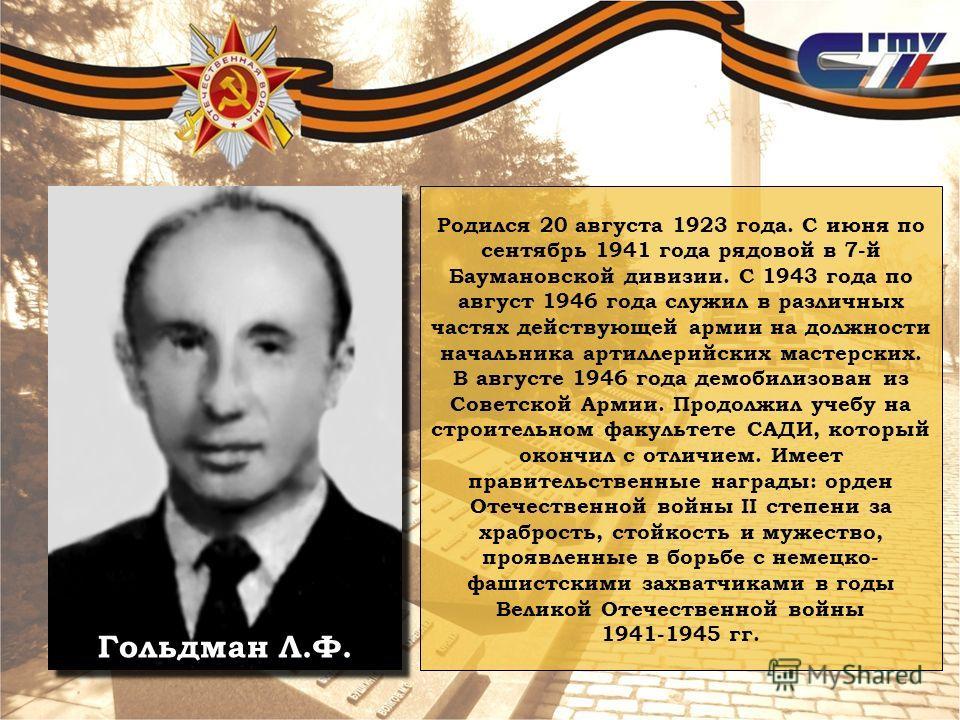 Родился 20 августа 1923 года. С июня по сентябрь 1941 года рядовой в 7-й Баумановской дивизии. С 1943 года по август 1946 года служил в различных частях действующей армии на должности начальника артиллерийских мастерских. В августе 1946 года демобили