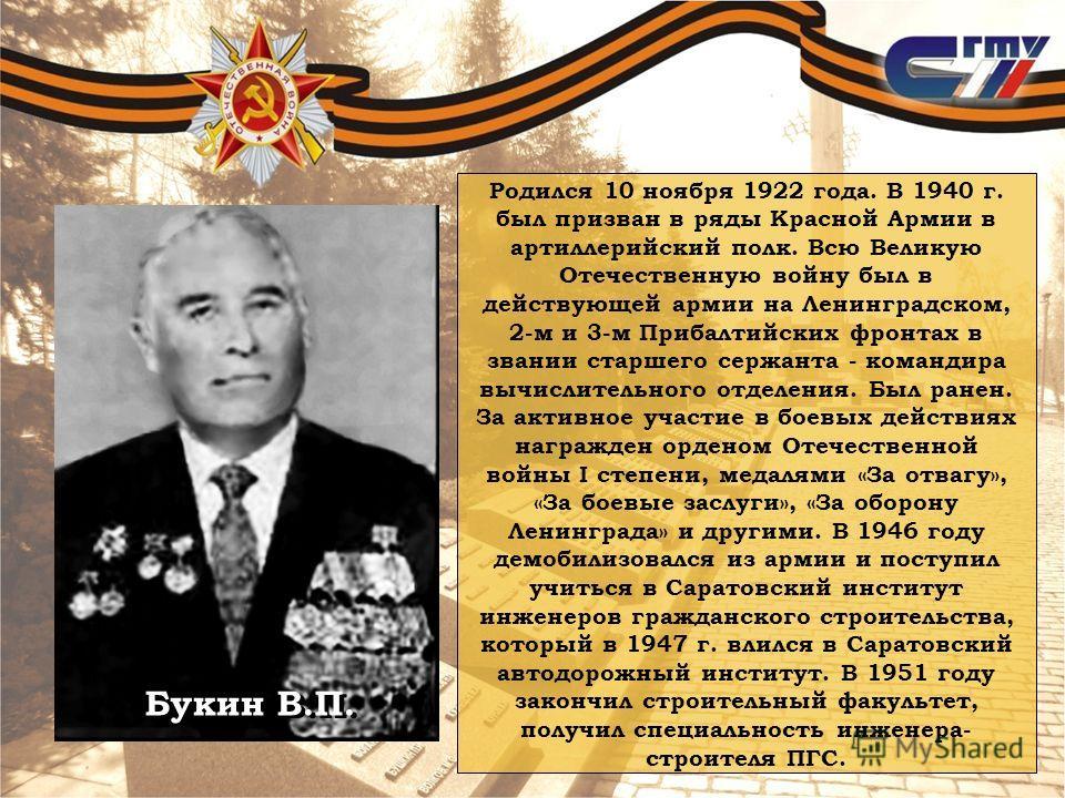Родился 10 ноября 1922 года. В 1940 г. был призван в ряды Красной Армии в артиллерийский полк. Всю Великую Отечественную войну был в действующей армии на Ленинградском, 2-м и 3-м Прибалтийских фронтах в звании старшего сержанта - командира вычислител
