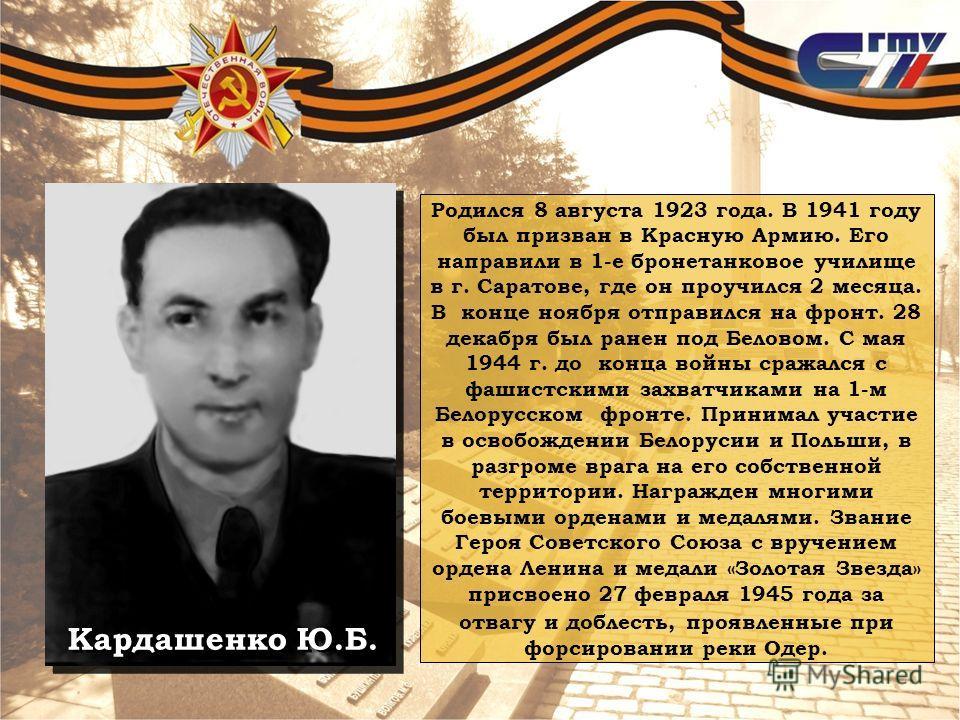 Родился 8 августа 1923 года. В 1941 году был призван в Красную Армию. Его направили в 1-е бронетанковое училище в г. Саратове, где он проучился 2 месяца. В конце ноября отправился на фронт. 28 декабря был ранен под Беловом. С мая 1944 г. до конца вой
