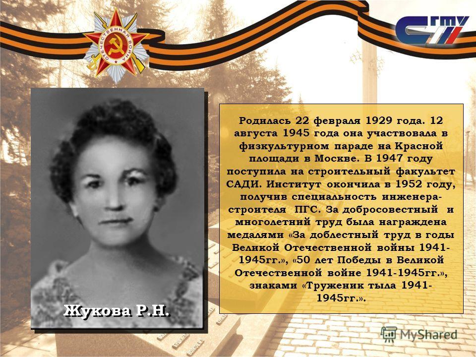 Родилась 22 февраля 1929 года. 12 августа 1945 года она участвовала в физкультурном параде на Красной площади в Москве. В 1947 году поступила на строительный факультет САДИ. Институт окончила в 1952 году, получив специальность инженера- строителя ПГС
