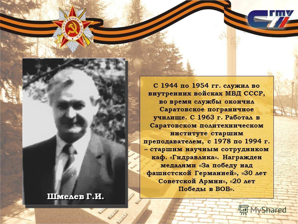 С 1944 по 1954 гг. служил во внутренних войсках МВД СССР, во время службы окончил Саратовское пограничное училище. С 1963 г. Работал в Саратовском политехническом институте старшим преподавателем, с 1978 по 1994 г. – старшим научным сотрудником каф.