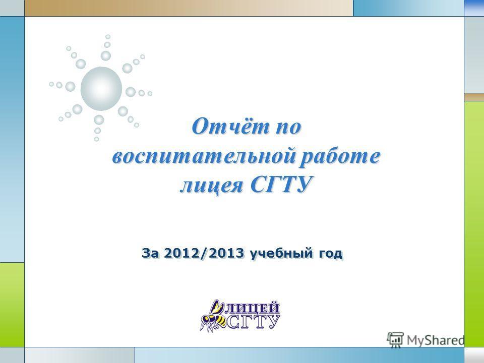 LOGO Отчёт по воспитательной работе лицея СГТУ За 2012/2013 учебный год