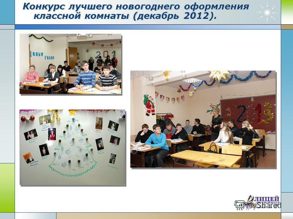 Конкурс лучшего новогоднего оформления классной комнаты (декабрь 2012).