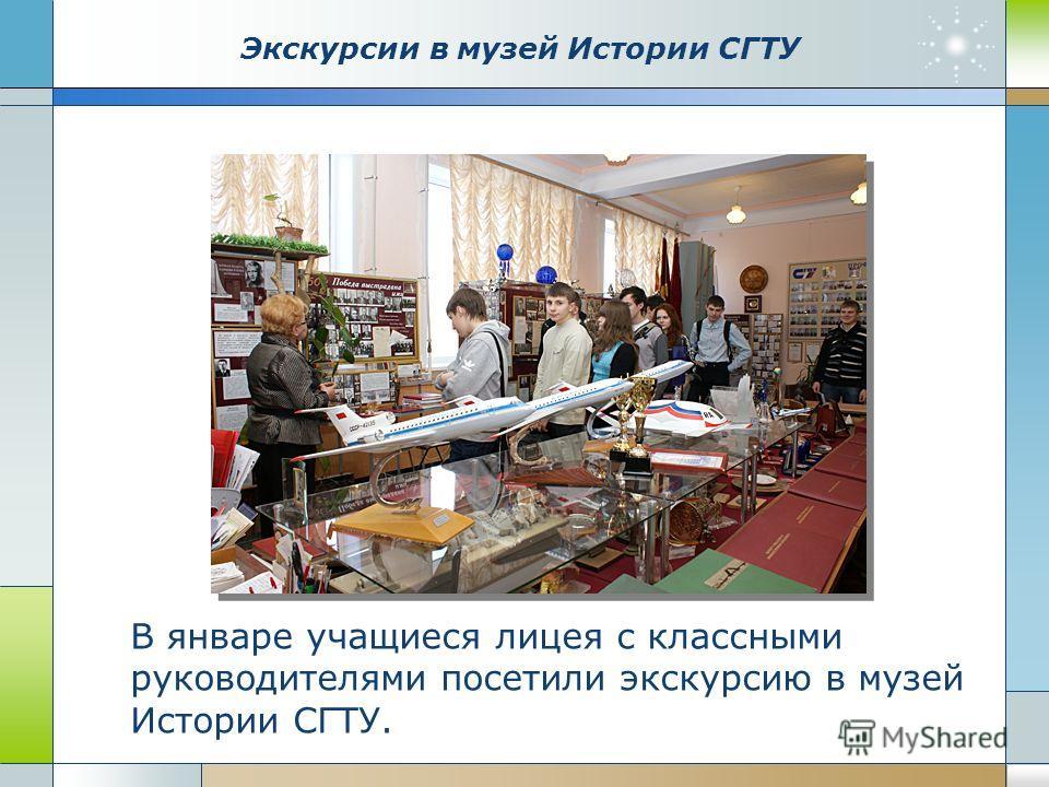 Экскурсии в музей Истории СГТУ В январе учащиеся лицея с классными руководителями посетили экскурсию в музей Истории СГТУ.