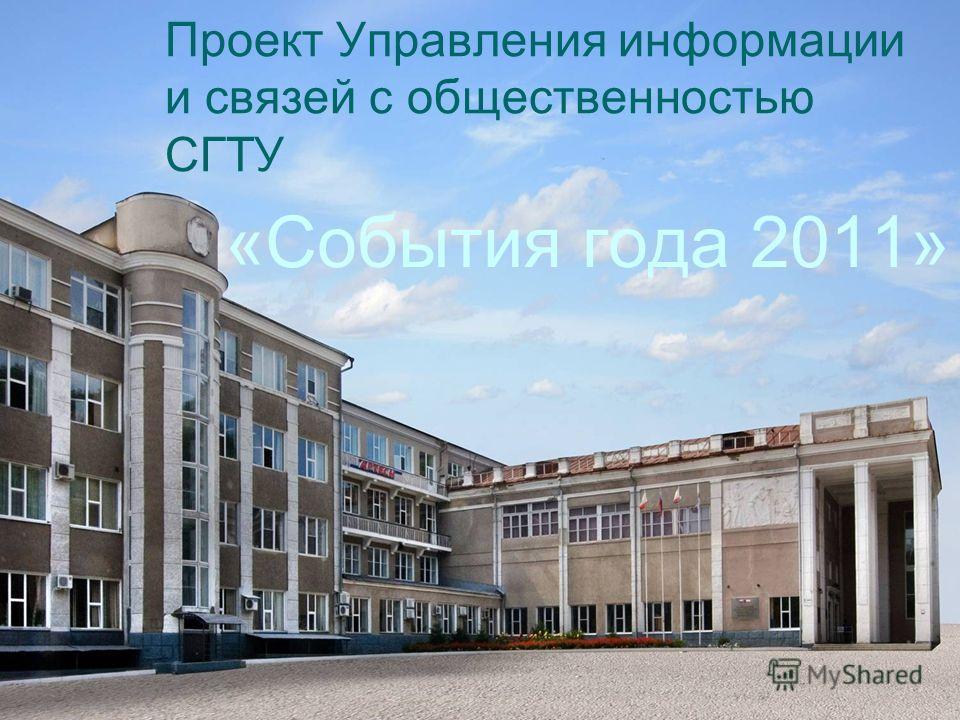 Проект Управления информации и связей с общественностью СГТУ «События года 2011»