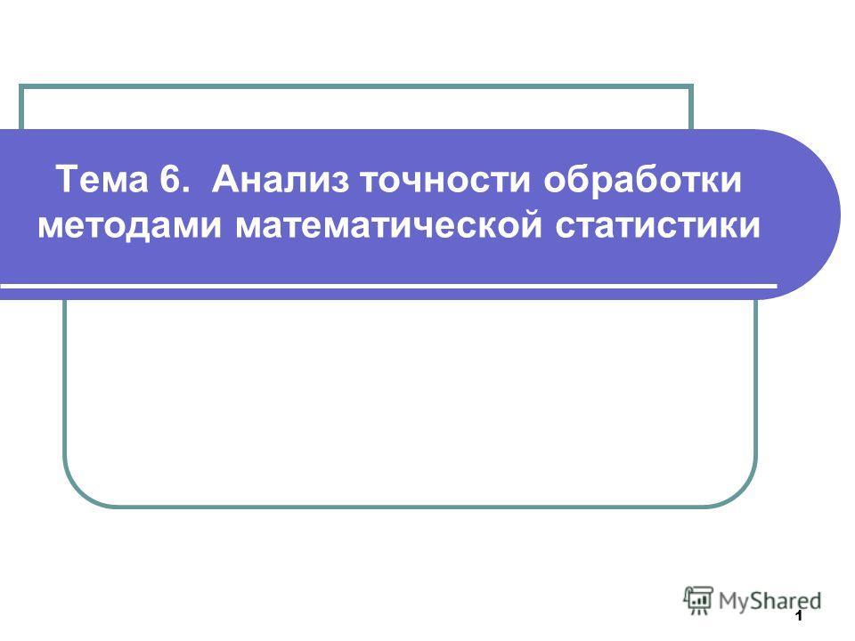 1 Тема 6. Анализ точности обработки методами математической статистики