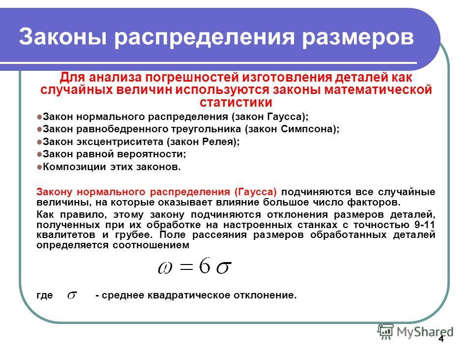 4 Законы распределения размеров Для анализа погрешностей изготовления деталей как случайных величин используются законы математической статистики Закон нормального распределения (закон Гаусса); Закон равнобедренного треугольника (закон Симпсона); Зак