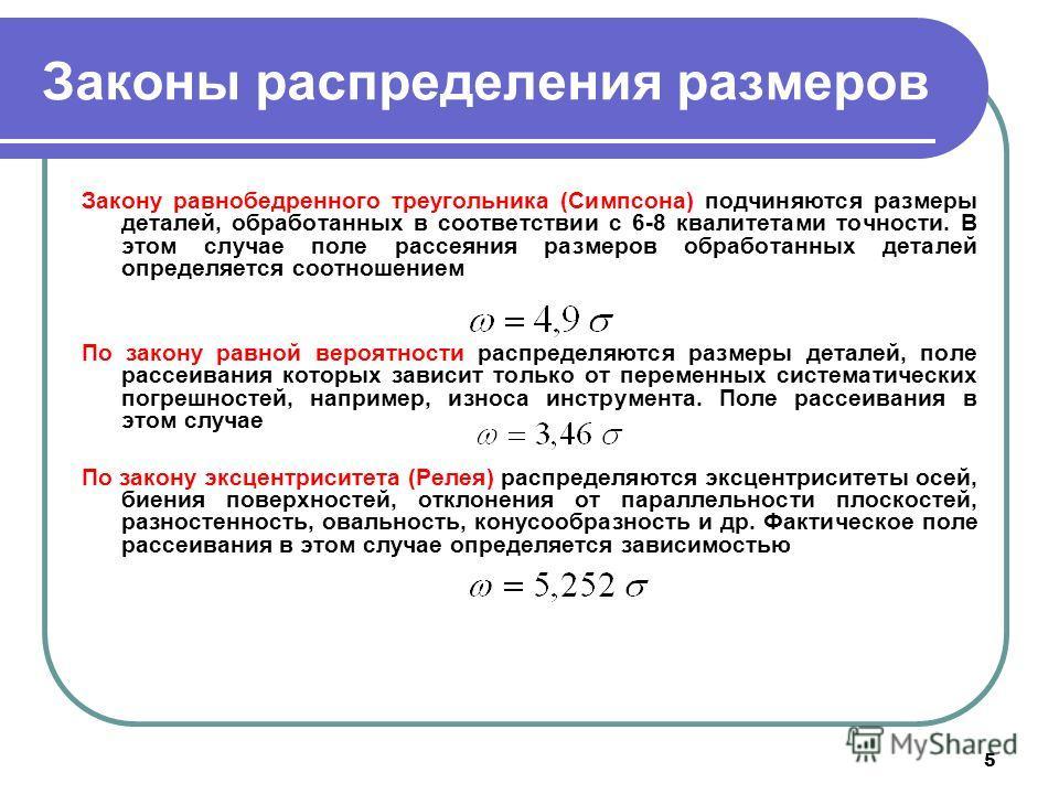 5 Законы распределения размеров Закону равнобедренного треугольника (Симпсона) подчиняются размеры деталей, обработанных в соответствии с 6-8 квалитетами точности. В этом случае поле рассеяния размеров обработанных деталей определяется соотношением П