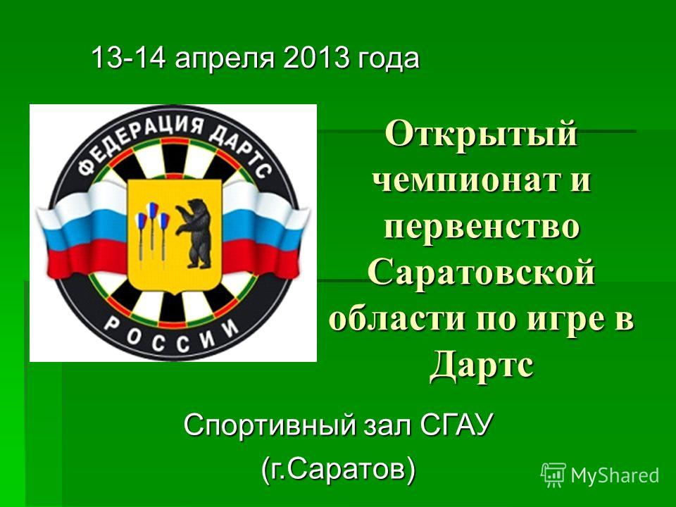 Открытый чемпионат и первенство Саратовской области по игре в Дартс 13-14 апреля 2013 года Спортивный зал СГАУ (г.Саратов)