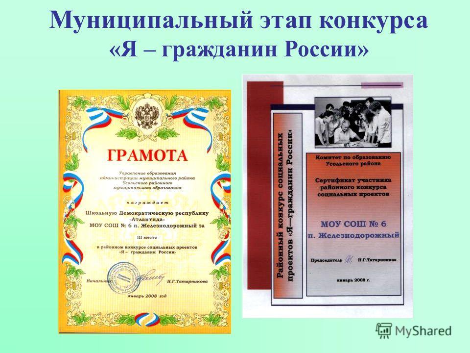 Муниципальный этап конкурса «Я – гражданин России»