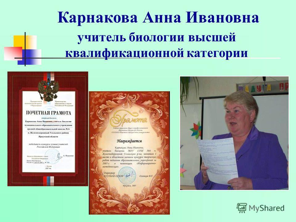 Карнакова Анна Ивановна учитель биологии высшей квалификационной категории