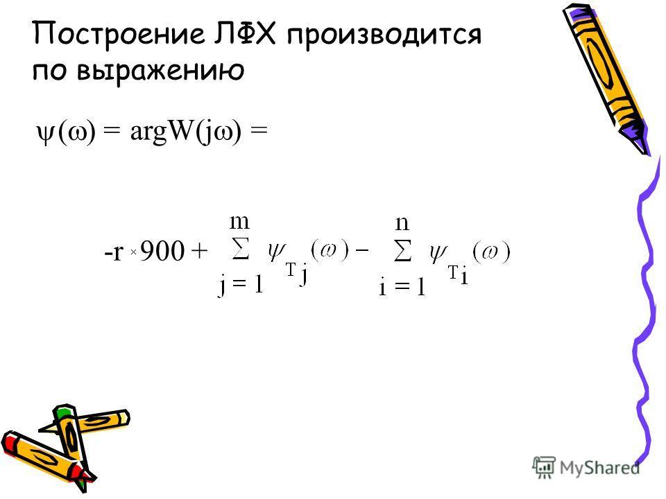 Построение ЛФХ производится по выражению ( ) = argW(j ) = -r 900 +