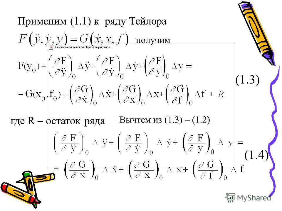 Применим (1.1) к ряду Тейлора получим (1.3) где R – остаток ряда Вычтем из (1.3) – (1.2) (1.4)