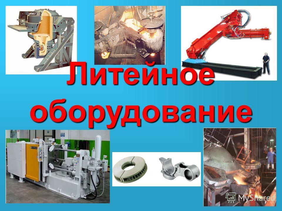 Литейное оборудование