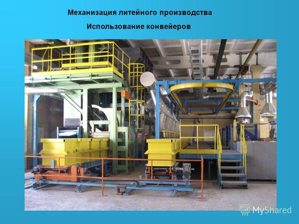 Механизация литейного производства