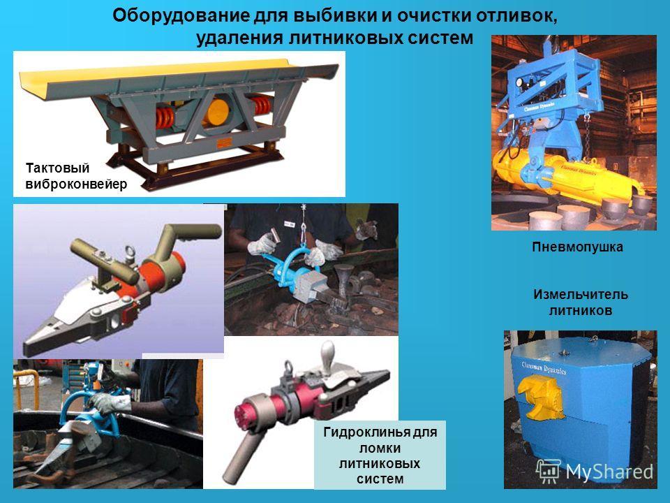 Оборудование для выбивки и очистки отливок, удаления литниковых систем Тактовый виброконвейер Пневмопушка Измельчитель литников Гидроклинья для ломки литниковых систем