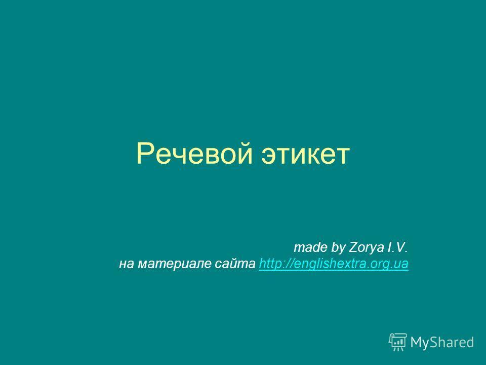 Речевой этикет made by Zorya I.V. на материале сайта http://englishextra.org.uahttp://englishextra.org.ua