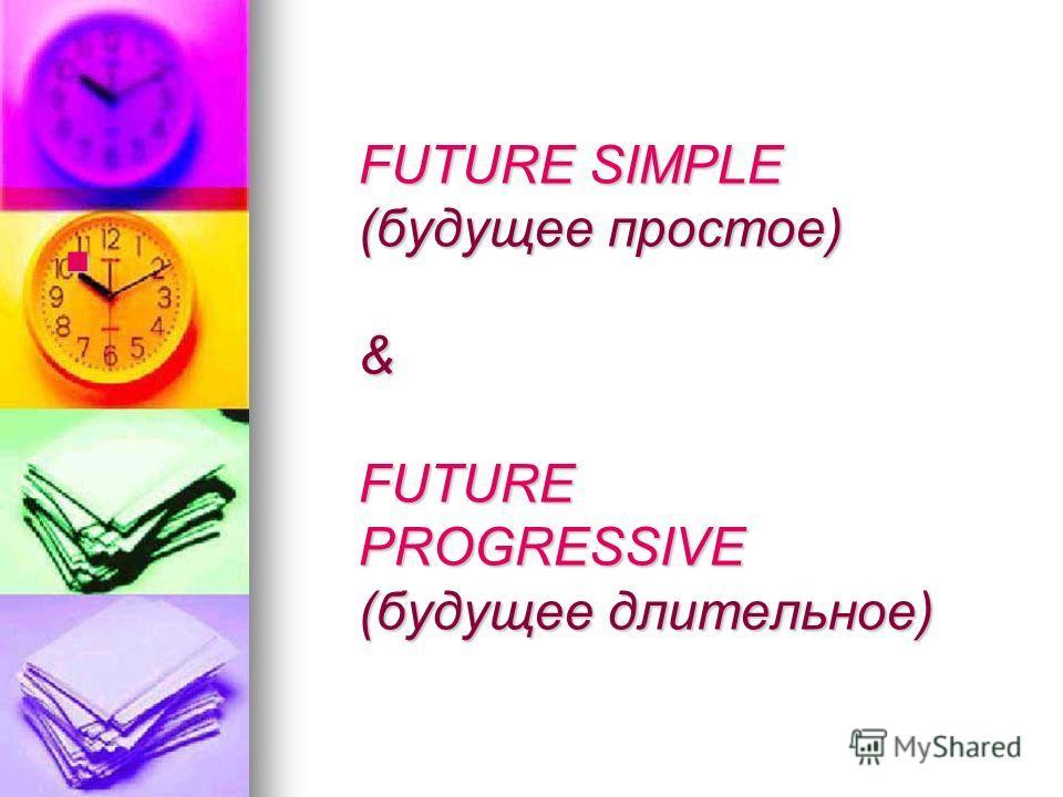 FUTURE SIMPLE (будущее простое) & FUTURE PROGRESSIVE (будущее длительное)