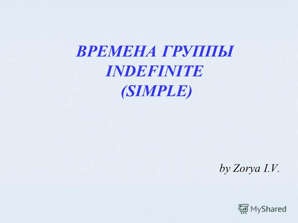 ВРЕМЕНА ГРУППЫ INDEFINITE (SIMPLE) by Zorya I.V.