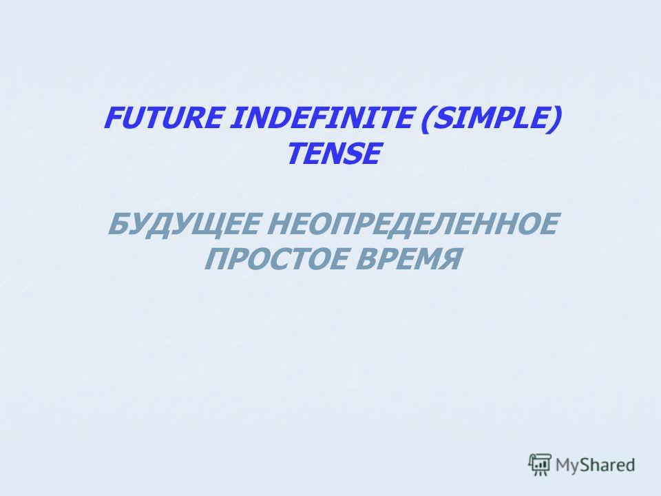 FUTURE INDEFINITE (SIMPLE) TENSE БУДУЩЕЕ НЕОПРЕДЕЛЕННОЕ ПРОСТОЕ ВРЕМЯ