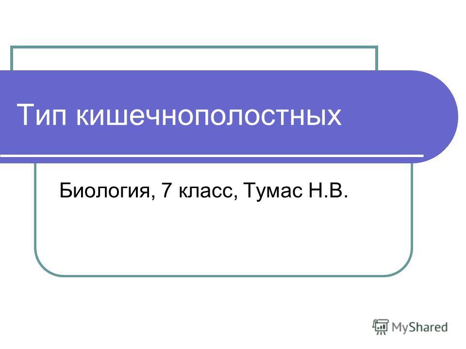 Тип кишечнополостных Биология, 7 класс, Тумас Н.В.