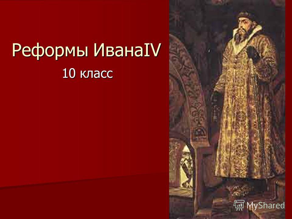 Реформы ИванаIV 10 класс