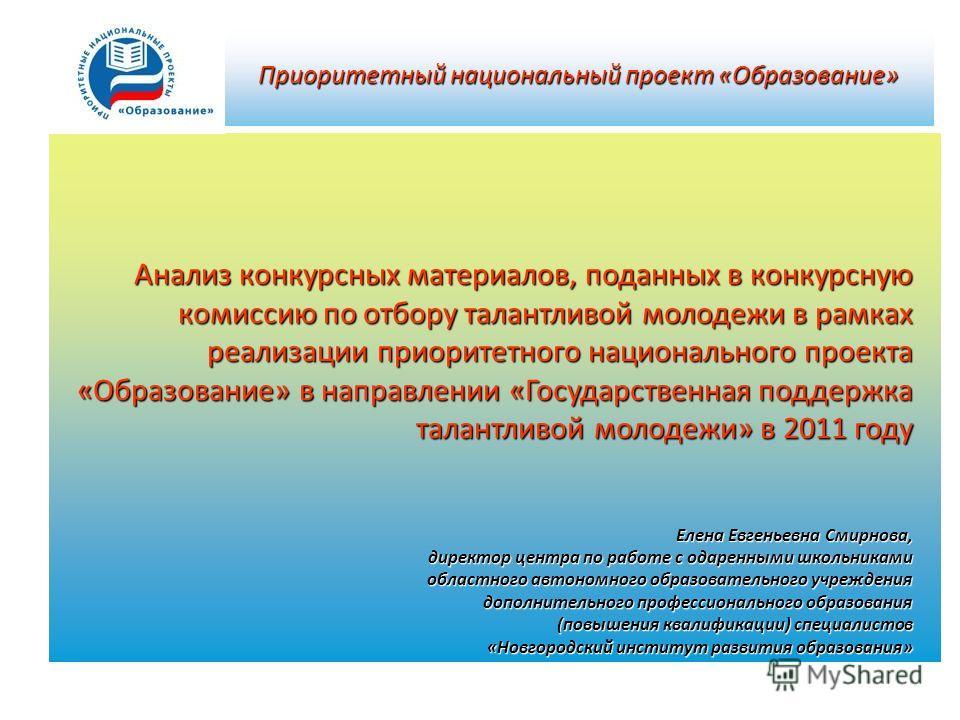 Анализ конкурсных материалов, поданных в конкурсную комиссию по отбору талантливой молодежи в рамках реализации приоритетного национального проекта «Образование» в направлении «Государственная поддержка талантливой молодежи» в 2011 году Елена Евгенье